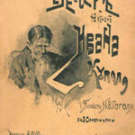 Вечер накануне Ивана Купала читать онлайн