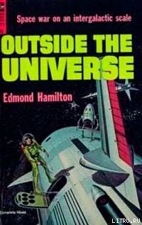 Извне вселенной читать онлайн