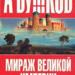 Мираж «великой империи» читать онлайн