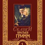 Сказки братьев Гримм. Том 1 читать онлайн