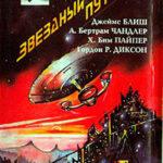 Звездный путь (сборник). Том 3 читать онлайн