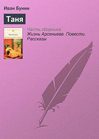 Таня читать онлайн