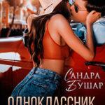 Одноклассник на лето читать онлайн