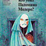 Кто убил Паломино Молеро? читать онлайн