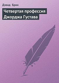 Четвертая профессия Джорджа Густава читать онлайн