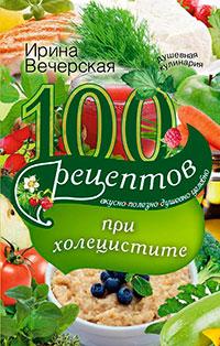 100 рецептов при холецистите. Вкусно