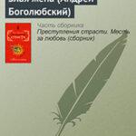 Злая жена (Андрей Боголюбский) читать онлайн