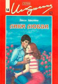 Лики любви читать онлайн