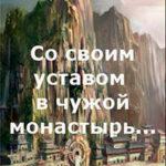 Со своим уставом в чужой монастырь... (СИ) читать онлайн