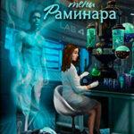 Безмолвные тени Раминара (СИ) читать онлайн