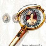 Золушка ждет принца (Софья-Екатерина II Алексеевна и Петр III) читать онлайн