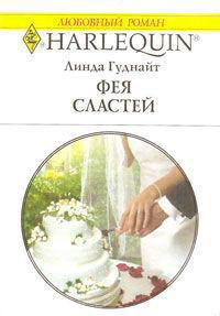 Фея Сластей читать онлайн