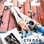 2+2 читать онлайн