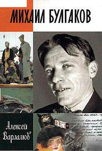 Михаил Булгаков читать онлайн