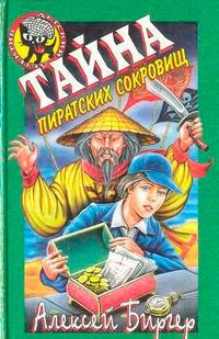 Тайна пиратских сокровищ читать онлайн