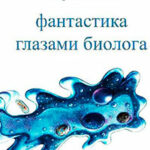 Фантастика глазами биолога читать онлайн