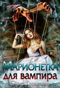 Марионетка для вампира (СИ) читать онлайн