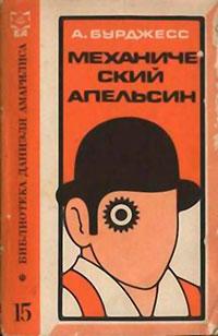 Механический апельсин читать онлайн