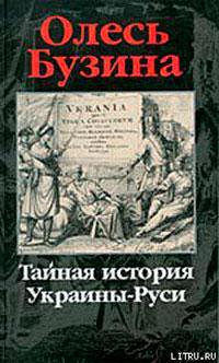 Тайная история Украины-Руси читать онлайн