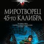 Миротворец 45-го калибра (сборник) читать онлайн
