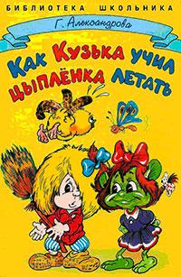 Как Кузька учил цыпленка летать читать онлайн