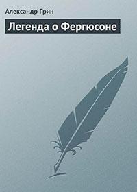 Легенда о Фергюсоне читать онлайн