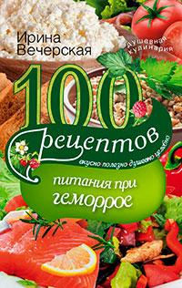 100 рецептов при геморрое. Вкусно