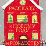 Рассказы к Новому году и Рождеству читать онлайн