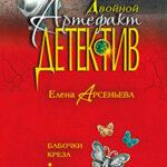 Бабочки Креза читать онлайн