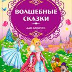Маленькой принцессе. Волшебные сказки для девочек читать онлайн