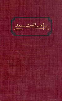 Том 6. Проза 1916-1919