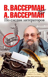 По следам литераторов. Кое-что за Одессу читать онлайн