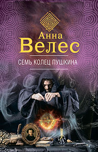 Семь колец Пушкина читать онлайн