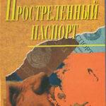 Простреленный паспорт. Триптих С.Н.П.