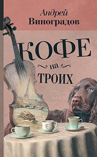 Кофе на троих (сборник) читать онлайн