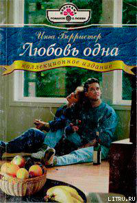 Любовь одна читать онлайн
