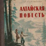 Алтайская повесть читать онлайн