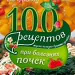 100 рецептов при болезнях почек читать онлайн