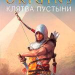 Assassin's Creed. Origins. Клятва пустыни читать онлайн