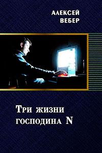 Три жизни господина N (СИ) читать онлайн