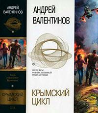 Крымский цикл (сборник) читать онлайн