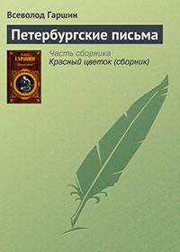 Петербургские письма читать онлайн