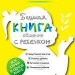 Большая книга общения с ребенком читать онлайн