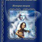 Сказка для злой мачехи или в чертогах Снежной королевы (СИ) читать онлайн