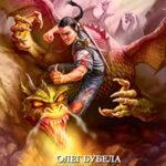 Дракон читать онлайн