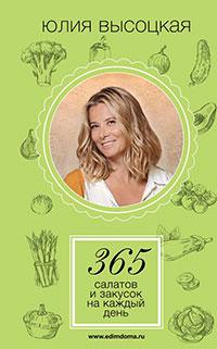 365 салатов и закусок на каждый день читать онлайн