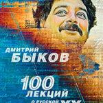 100 лекций о русской литературе ХХ века читать онлайн