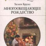 Многообещающее Рождество читать онлайн