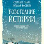 Новогодние истории читать онлайн