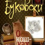 О кошках (сборник) читать онлайн